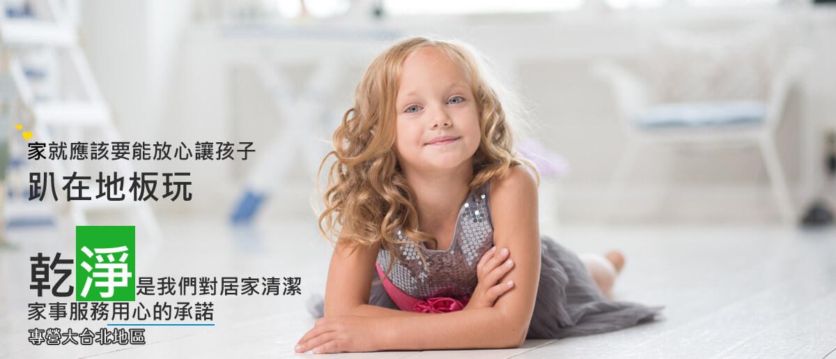 家就應該要能放心讓孩子,趴在地板玩 - 乾淨是我們對居家清潔,家事服務用心的承諾